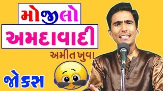 very funny gujju jokes by amit khuva - gujarati stand up comedy video