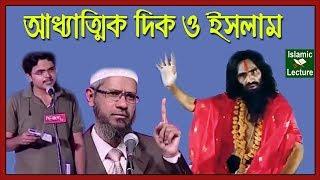 আধ্যাত্মিকতা ও ইসলাম | Dr Zakir Naik Bangla Lecture New Part-94