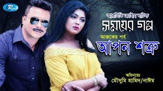 Somoyer Golpo | Apon Shotru | আপন শত্রূ | Nayem, Moushumi Hamid | Crime Drama | Rtv Drama Special