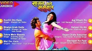 Sajan Chale Sasural [ Full Length Video Songs Jukebox ] Feat.Khesari Lal Yadav