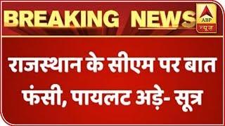 Suspense Over Rajasthan's New CM Name Peaks | ABP News