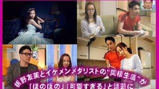 """板野友美とイケメンメダリストの""""同棲生活""""が「ほのぼの」「可愛すぎる」と話題に"""
