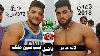 Final Match New Kabaddi 2018 | Jabbar Kamboh Vs Malik Binyameen