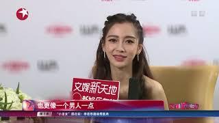 【东方卫视官方高清】视频|《创业时代》杨颖:看得我自己都紧张!