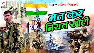 New Desh Bhakti Song II काशमीर हमारी जान है II Sanjay Faizabadi II Kashmir Hamari Jaan Hai II