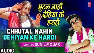 CHHUTAL NAHIN DEHIYAN KE HARDI | Latest Bhojpuri Lokgeet Audio Song 2018 | SINGER - SUNIL MOUAR |