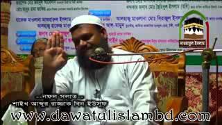 দুই রাকাত সুন্নাত সালাতের সমান সমস্ত পৃথিবীর সম্পদ  Sheikh Abdur Razzaque Bin Yousuf