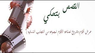 صباح الورد | مشروع افلام وثائقية عن المرأة ( القصص بتحكي )