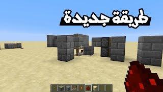Minecraft - Redstone #13: طريقة عمل زر يفتح ويغلق