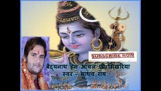 बैद्यनाथ हम आयल छीं भिखरिया -  स्वर - माधव राय with राम कृष्ण व बिक्रम in  विद्यापति समारोह