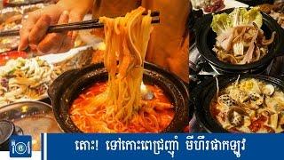 មីហឹរ Spicy កំពុងត្រូវចិត្តយុវវ័យនៅកោះពេជ្រ - Koh Santepheap TV