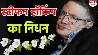 World के सबसे Famous वैज्ञानिक Stephen Hawking का 76 साल की उम्र में निधन