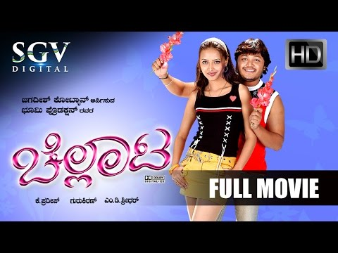 Xxx Mp4 Kannada New Movies Full 2016 Chellata Kannada Movie Ganesh Kannada Movies Full 3gp Sex