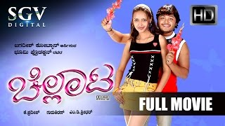 kannada new movies full 2016 | Chellata Kannada Movie | Ganesh kannada movies full