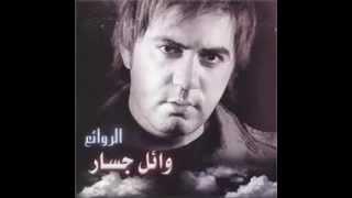 وائل الجسار( كوكـتـيل طرب) - Wael Gassar
