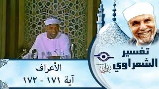 الشيخ الشعراوي |  تفسير سورة الأعراف، (آية ١٧١-١٧٢)