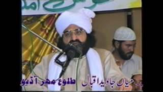Full Video of PIR Naseer Ud Din Naseer R.A 's Speech on بہلول ,,,واقعہ ھد ھد,,,جادو