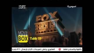 احدث الافلام الاجنبية BOX MOVIE ضمن برنامج شباب وبنات من السومرية مع احمد الصالي 2016/7/12
