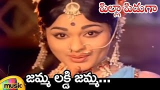 Old Telugu Songs | Jamma Lakdi Jamma Video Song | Pilla Piduga Telugu Movie | Helen | Mango Music