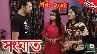 Bangla Natok | Shonghat | EP - 205 | Ahmed Sharif, Shahed, Humayra Himu, Moutushi, Bonna Mirza