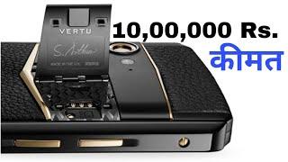 Luxury Brand Vertu Aster P PHONE Launched 🔥