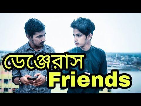 Xxx Mp4 Bangla New Funny Video ডেঞ্জেরাস Friends বন্ধু আমার বন্ধু New Video 2017 The Ajaira LTD 3gp Sex