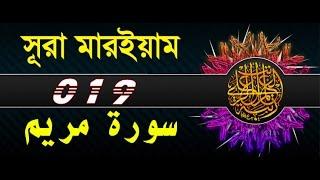 Surah Maryam with bangla translation - recited by mishari al afasy
