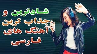 Persian Dance Music 2018