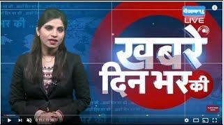 18 July 2018 | दिनभर की बड़ी ख़बरें | Today's News Bulletin| Hindi News India | Top News |#DBLIVE