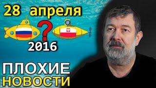 Вячеслав Мальцев | Плохие новости | Артподготовка | 28 апреля 2016