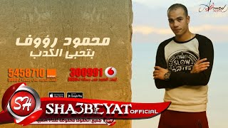 محمود رؤوف بتحبى الكدب اغنية جديدة 2017  حصريا على شعبيات Mahmoud Raouf - BTeheby El Kedb