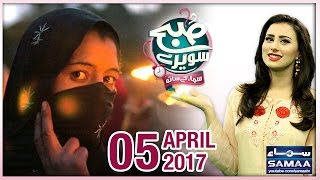 Aurat He Aurat Ki Dushman Ya Dost? | Subah Saverey Samaa Kay Saath | SAMAA TV | 05 April 2017