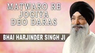 Matwaro Re Jogiya Deo Daras | Bhai Harjinder Singh Ji | Daras Tere Ki Pyaas