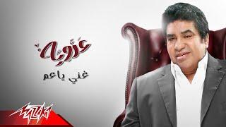 Ahmed Adaweya - Ghanni Ya Aam | أحمد عدويه - غنى يا عم