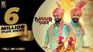 BABBAR SHER || RAMI RANDHAWA & PRINCE RANDHAWA || RAMAZ MUSIC || LATEST PUNJABI SONGS 2017