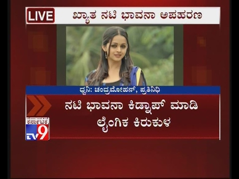 Actress Bhavana Kidnapped and Molested; Released after an Hour, 1 Arrested