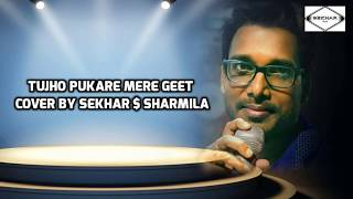 AJA TUJHKO PUKARE MERE GEET COVER BY SEKHAR ROUT AND SHARMILA SINGH