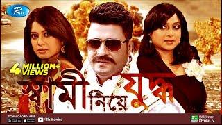 Shami Niye Juddho। Ferdous | Shabnoor | Rtv Movies | Rtv