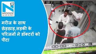Ghaziabad: मरीज से बदसलूकी के आरोप में Doctor की पिटाई, देखें Video | NYOOOZ UP