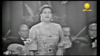 أغنية رائعة من أم كلثوم - أغدا ألقاك - حفلة كاملة  Umm Kulthum - Aghadan Alkak