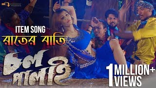 Rater Bati | Item Song | Naila Nayem | Debashish Biswas | Moon |  Chol Palai Bengali Movie 2017
