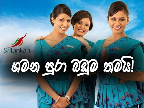 Sri Lankan Airlines - Funny Advertiement - Unrated