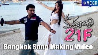 Kumari 21F Telugu Movie | Bangkok Song Making Video