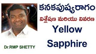 Yellow Sapphire || కనకపుష్యరాగం విశ్లేషణ మరియు వివరణ||Complete explanation of Yellow Sapphire||Astro