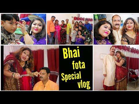 Xxx Mp4 Bhai Phota দিনটা আমি কখনো ভুলবোনা Sandar Vai Fota Celebration Family Enjoyment Dhuska Recipe 3gp Sex