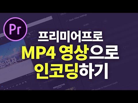 Xxx Mp4 핵쉬운프리미어프로강좌 Mp4로 영상저장하기 3gp Sex