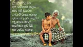 Sunil Edirisinghe New Song - Ranmaliseya රන්මැලිසෑය