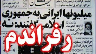 IRAN, Uprising, رفراندم در ايران « چرا و چگونه؟ ـ حق سرنوشت! »؛