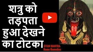 शत्रु विनाश का टोटका | शत्रु को तड़पता हुआ देखें | Shatru Vinash Ke Chamatkari Totke