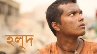 Holud by Animesh Aich হলুদ (অনিমেষ আইচ)
